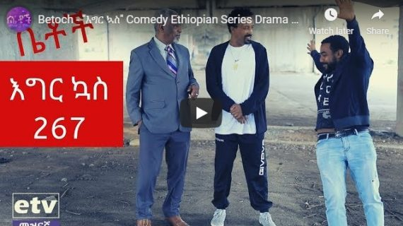 Betoch part 267  – Comedy Ethiopian Series Drama