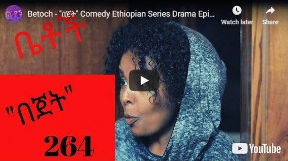 Betoch – Comedy Ethiopian Series Drama Episode 264