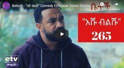 Betoch – Comedy Ethiopian Series Drama Episode 265