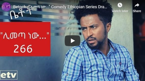 Betoch comedy part 266 – Ethiopian  Drama Series