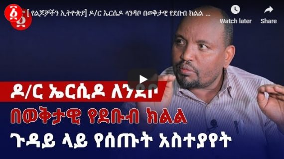 Dr. Ersido Landabo's remark on the situation in South Ethiopia
