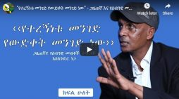 """Eskinder Nega sends message to radical ethno-nationalists who think that """"it is their turn"""""""
