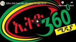 Ethio 360 Zare Min Ale discusses appointment in Amhara region