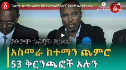 Ethiopian Military veterans say they have formed 53 branches in, outside of the country
