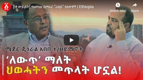 Andafta Media interview with Major General Abebe Teklehaymanot