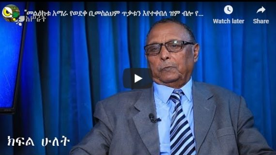 Interview with Maj. General (rtd) Getachew Gedamu – part II and Part III