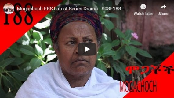 Mogachoch EBS Latest Series Drama – part 188