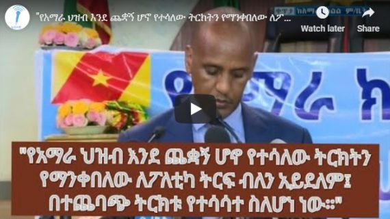 Mustafa Mohammed Omar : The narrative that paints Amhara people as an oppressor is wrong