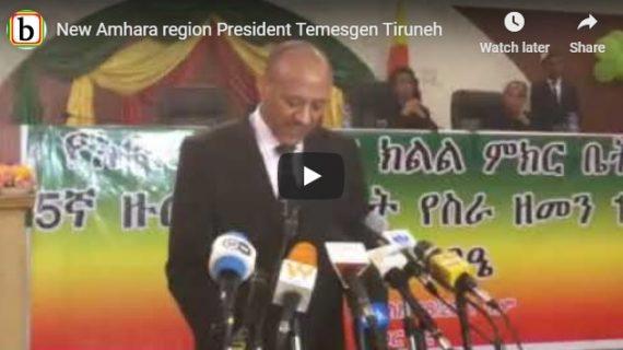 Amhara region president Temesgen Tiruneh speech