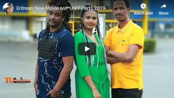New Eritrean Movie – selementay