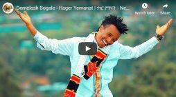 New Ethiopian Music 2019 – Gamo – Hager Yeman Nat