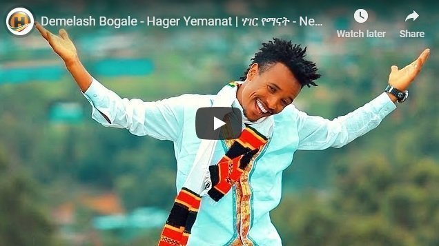 New Ethiopian Music 2019 - Gamo - Hager Yeman Nat