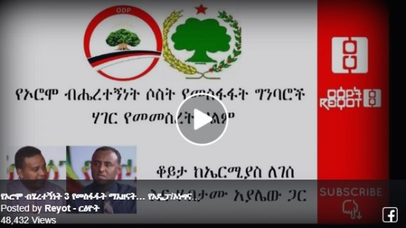Oromo Nationalism three expansion angles/fronts, ODP/OLF-TPLF alignment