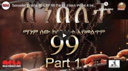 Senselet Drama part 99 – I and II