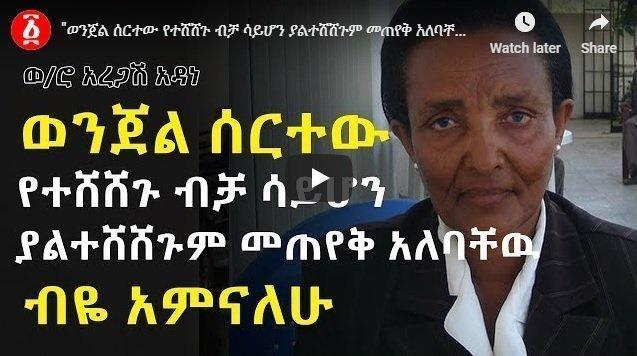 Aregash Adane, among former TPLF leadership, speaks out on criminals