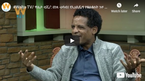 Berhane Tsegab sits with Semeh Bayferes for an interview- Part I and II