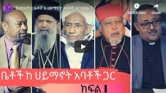 Betoch Ethiopian Comedy interview with religious leaders
