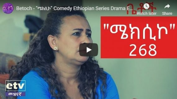 Betoch part 268 – Comedy Ethiopian Series Drama