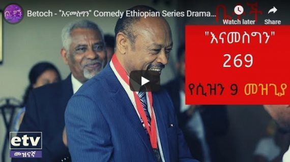 Betoch part 269 – Comedy Ethiopian Series Drama