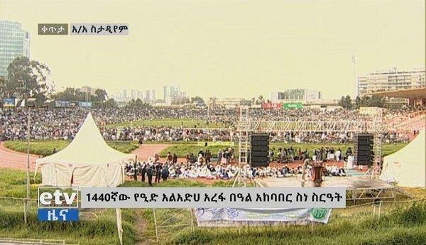 Eid-al- Adha _ Ethiopia _ Addis Ababa