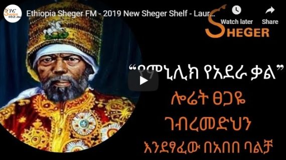 Emperor Menelik's ultimate words (valediction) – poem as read out by Abebe Balcha