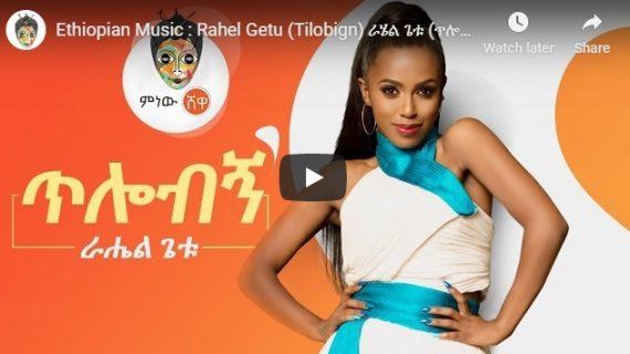 Entertainment: Ethiopian Music – Rahel Getu (Tilobign)