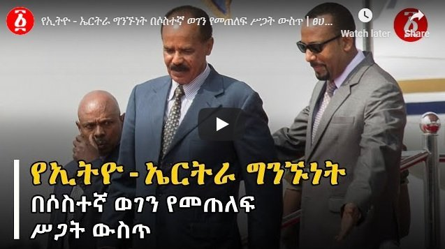 Possibility of third party intervention in Ethio-Eritrean peace deal