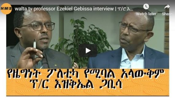 Professor Ezekiel Gebissa interview with Simeneh Bayfers of Walta TV