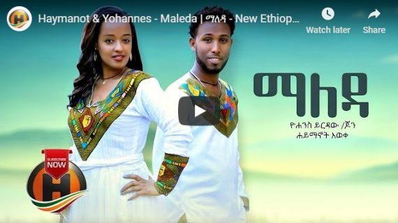 "New Ethiopian Music – ""Maleda"" by Haymanot Aweke & Yohannes Yirdaw"