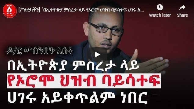 Mesenbet Assefa elaborates on Ethiopianism and the contribution of Oromo
