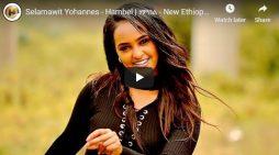 New Ethiopian Music 2019 – Selamawit Yohannes – Hambel