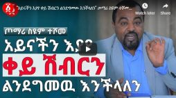 Blogger Seyoum warns Red -Terror could happen again in Ethiopia