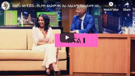 Seifu on EBS interview with Ethiotelecom CEO, Firehiwot Tamiru