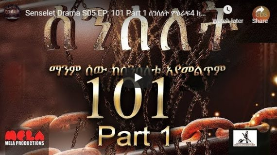 Senselet Drama part 101 – I and II