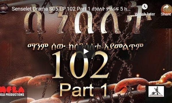 Senselet Drama part 102 – I and II