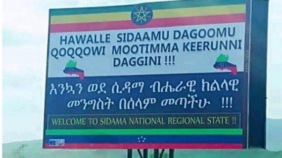 Sidama nationalist leaders released on 50,000 birr bail