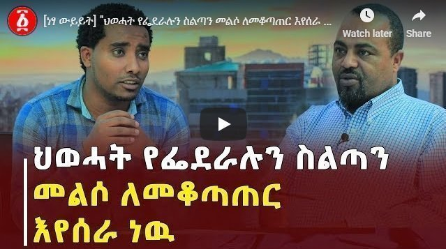 """""""TPLF working to control central government power again,"""" Daniel Mekonnen"""