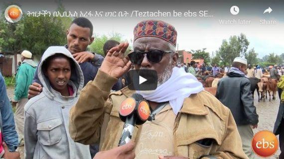 Teztachen be ebs – Arefa (Eid-al-Adha) and back home