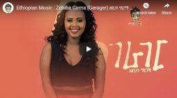 Zebiba Girma -Gerager -New Ethiopian Music 2019