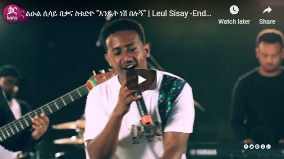 Ethiopian Music 2019 – Leul Sisay – singing Endet Nesh belulege Yemtawkut Betuan.