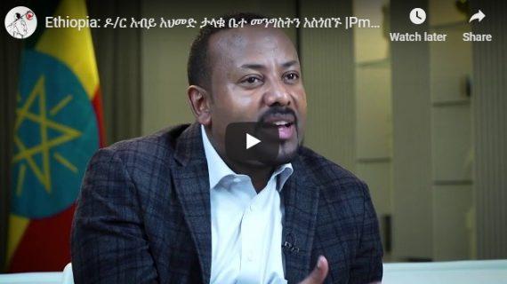 Emperor Menelik's palace renovation work – Documentary
