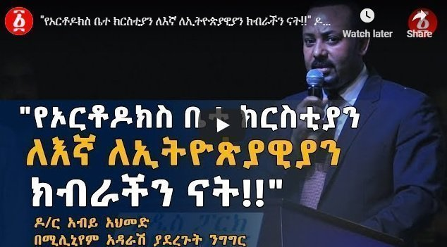 "Abiy Ahmed's speech at the Millennium Hall ""Orthodox Church is our pride"""
