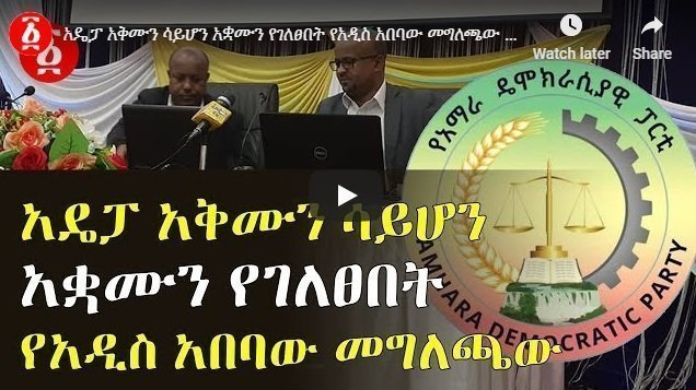 Amhara Democratic Party's Addis Ababa meeting and resolutions