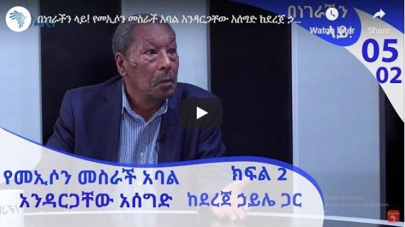 Andargachew Assegid interview part II