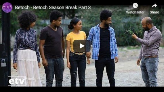 Betoch drama Season Break Part 3