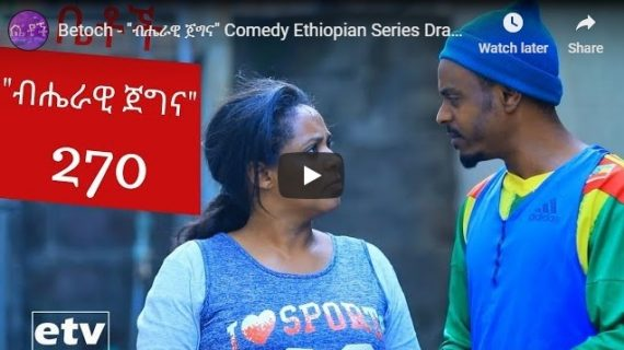 Betoch Drama part 270 – Ethiopian Comedy Series