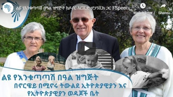 Dr. Arvid Hogganvik, his sisters fondly talk about their childhood in Debre Tabor on the Ethiopian New Year (Full interview)