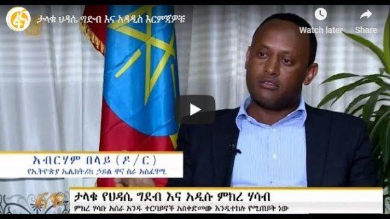 Ethiopian Grand Renaissance Dam project progress