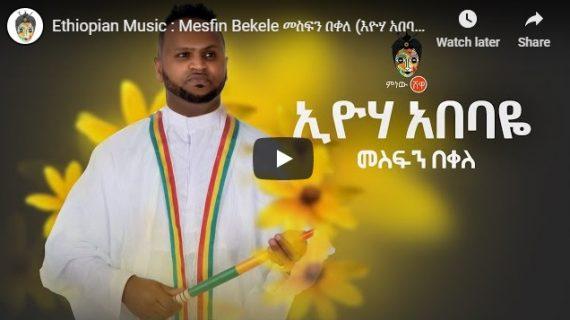 Ethiopian Music: Eyoha Abebaye by Mesfin Bekele