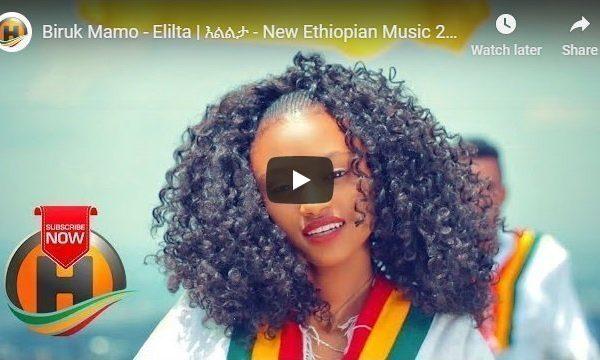 Entertainment : Biruk Mamo -Elilta- New Ethiopian Music